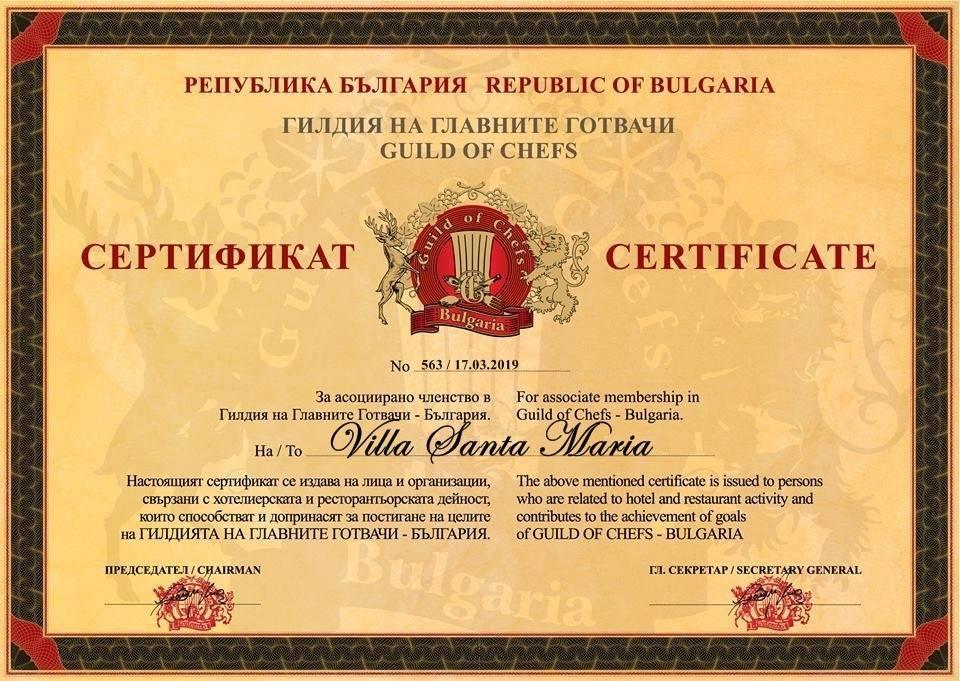 Сертификат / Гилдия на готвачите